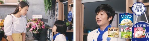 田中圭さん、滝沢眞規子さん出演の新CM『アイス屋MOW 素材本来の、自然なおいしさ。』篇 6月30日(火)より、全国にて放映開始 (1)