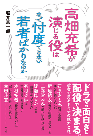 ドラマの面白さは配役で決まる!役者で見るドラマの魅力を堀井憲一郎が考察。「高畑充希が演じる役はなぜ忖度できない若者ばかりなのか」 (1)