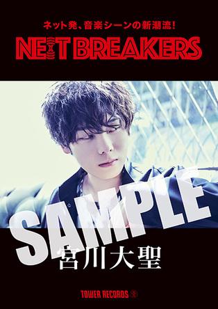 今バズるアーティストを店頭でプッシュ「NE(X)T BREAKERS」第11弾に宮川大聖が登場! (1)