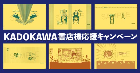 KADOKAWA『オリジナルデザイン ブックカバー6種』