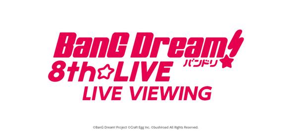 『BanG Dream! 8th☆LIVE』ライブビューイング ロゴ (C)BanG Dream! Project (C)Craft Egg Inc. (C)bushiroad All Rights Reserved.