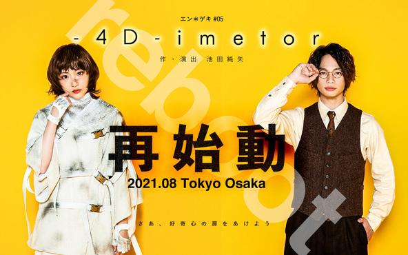 エン*ゲキ#05『- 4D -imetor』