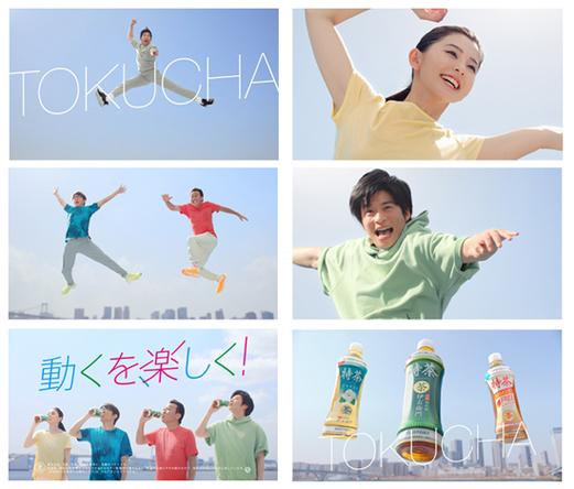 サントリー緑茶「伊右衛門 特茶(特定保健用食品)」新TV-CM「JUMP」篇 7月1日(水)から全国でオンエア開始 (1)