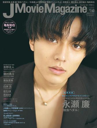 『J Movie Magazine ジェイムービーマガジン Vol.60』本日発売! (1)
