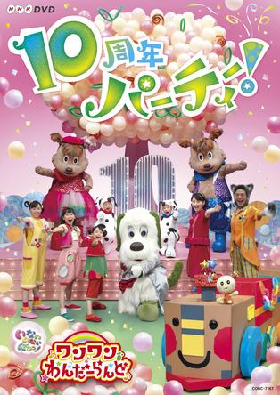 「いないいないばあっ!」の大人気コンサート「ワンワンわんだーらんど」の10周年を記念したスペシャルなステージがDVDで登場!本日特設サイトがオープン!ダイジェスト映像公開。 (1)  (c)NHK・NHKエデュケーショナル