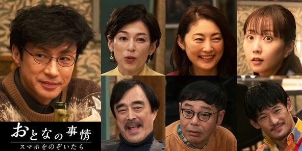 映画『おとなの事情 スマホをのぞいたら』 (c)Sony Pictures Entertainment (Japan) Inc.