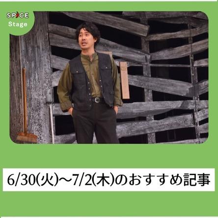 【ニュースを振り返り】6/30(火)~7/2(木):舞台・クラシックジャンルのおすすめ記事