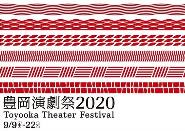 「豊岡演劇祭2020 Toyooka Theater Festival」メインビジュアル。