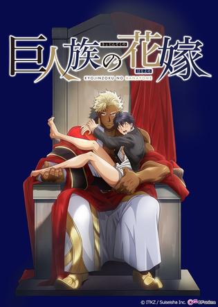 TVアニメ『巨人族の花嫁』キービジュアル