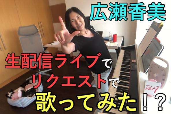 広瀬香美が「生配信ライブで、歌ってみた」を7月5日に実施決定!視聴者リクエストにリアルタイムで応える! (1)