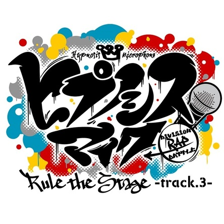 『ヒプノシスマイク-Division Rap Battle-』Rule the Stage -track.3- (C)『ヒプノシスマイク-Division Rap Battle-』Rule the Stage 製作委員会
