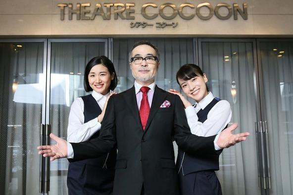 「劇場の灯を消すな!Bunkamuraシアターコクーン編」 (c)撮影:宮川舞子
