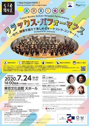 『あらゆる人が音楽で交流できる社会をめざして』 東京文化会館にてリラックス・パフォーマンスが開催