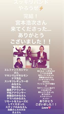 近藤春菜が公開した、感謝のメッセージを添えた写真
