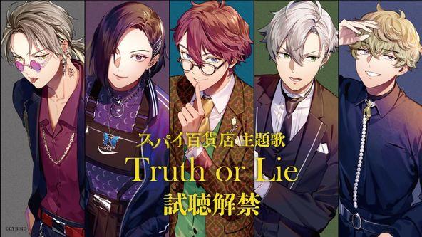 住谷 哲栄、坂田 将吾、佐香 智久らメインキャスト5名が歌う『スパイ百貨店』主題歌「Truth or Lie」の試聴がスタート!楽曲解禁を記念したハッシュタグキャンペーンも (1)