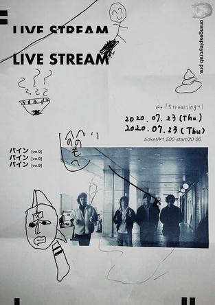 オレンジスパイニクラブ、初の無観客ライブ配信『パインvol.9』をイープラスStreaming+で開催