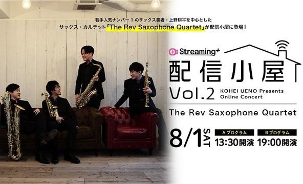 『Streaming+ 配信小屋 vol.2 The Rev Saxophone Quartet』
