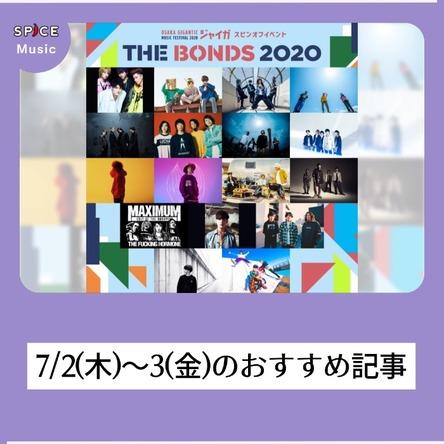 【ニュースを振り返り】7/2(木)~3(金):音楽ジャンルのおすすめ記事