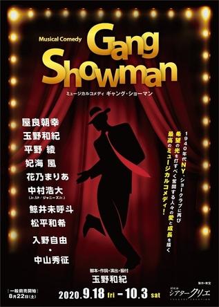 屋良朝幸が潔癖症のギャングに 玉野和紀 脚本・作詞・演出・振付でおくる、ミュージカルコメディ『Gang Showman』の上演が決定