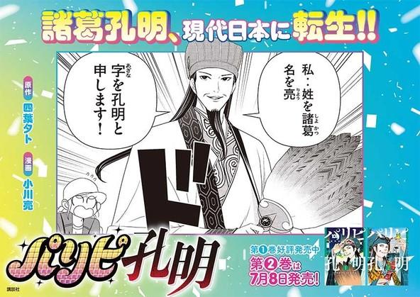 『次にくるマンガ大賞2020』ノミネートの話題作!『パリピ孔明』が渋谷駅に舞い降りた!! (1)