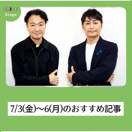 【ニュースを振り返り】7/3(金)~6(月):舞台・クラッシックジャンルのおすすめ記事
