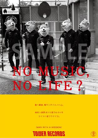 タワーレコード「NO MUSIC, NO LIFE.」ポスター意見広告シリーズに結成10周年のMAN WITH A MISSION が登場! (1)