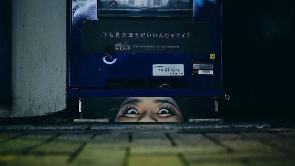 ビルの隙間や自動販売機の下から顔面がのぞく 渡辺直美による『約束のネバーランド』実写映画×コミックコラボが展開中 (C) 白井カイウ・出水ぽすか/集英社 (C) 2020 映画「約束のネバーランド」製作委員会