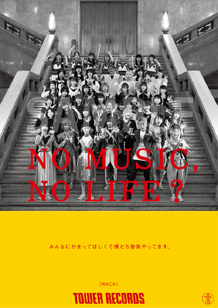WACK所属の8グループが「NO MUSIC, NO LIFE.」ポスター初登場!『WACK SHOP 2020-2021』が再び開催!