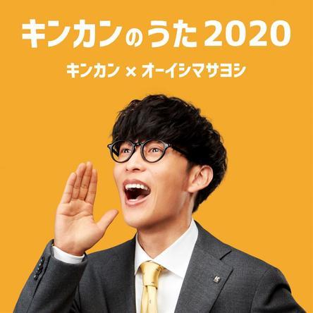 オーイシマサヨシが出演する2020年度キンカンCMのイメージソング「キンカンのうた2020」、配信リリース決定!