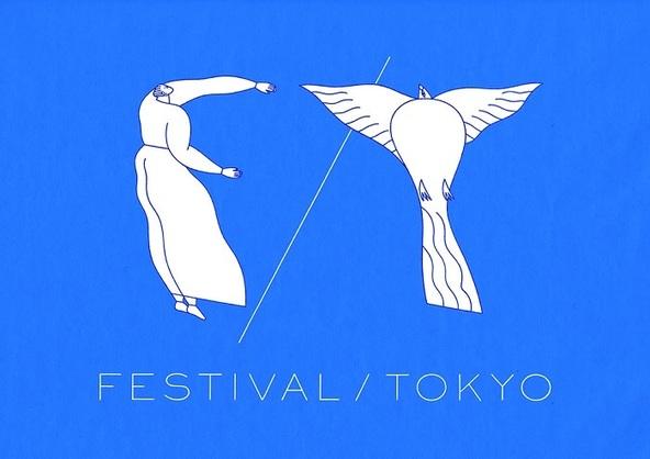 『フェスティバル/トーキョー20』