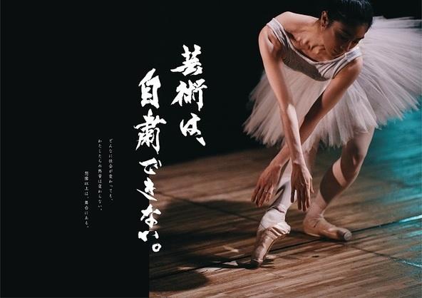 「芸術は、自粛できない。」プロジェクト第二弾『舞台交響曲』の出演者によるポスターが完成 五十嵐結也のソロバージョン映像も配信開始