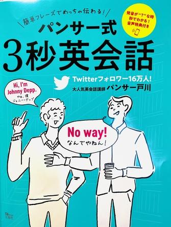 【こんなにもあるの!?】関西弁の「せや」を英語にしたら10パターンになりました