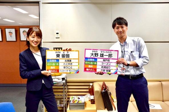 ABC新人アナ、ラジオで初レギュラー決定! (1)