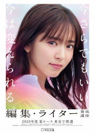 宣伝会議「編集・ライター養成講座」の新イメージキャラクターに鈴木愛理さんを起用 (1)