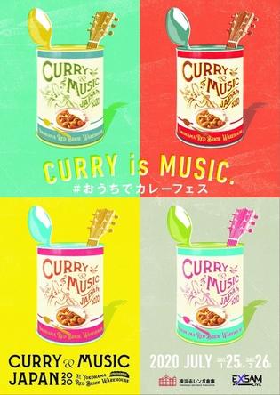 【カレー×音楽フェス】横浜赤レンガ倉庫から初のオンライン配信!チケット情報&注目の第2弾出演アーティスト発表!『CURRY&MUSIC JAPAN 2020 at HOME』 (1)