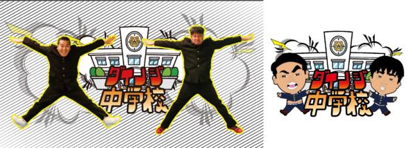 お笑い芸人・ダイノジがYouTube公式チャンネル【ダイノジ中学校】を開設! (1)