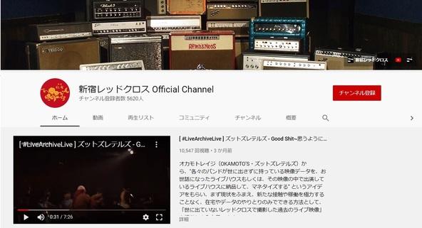 新宿レッドクロスのYouTubeチャンネル