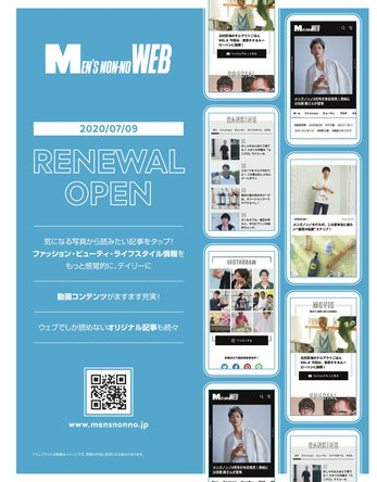 成田凌、宮沢氷魚などメンズノンノモデル総登場。新しい「MEN'S NON-NO WEB」、始まる!