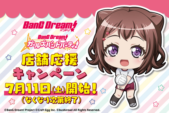 「BanG Dream! 店舗応援キャンペーン」 (C)BanG Dream! Project (C)Craft Egg Inc. (C)bushiroad All Rights Reserved.