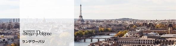 『Rendez-vous à Paris(ランデヴー・ア・パリ)』