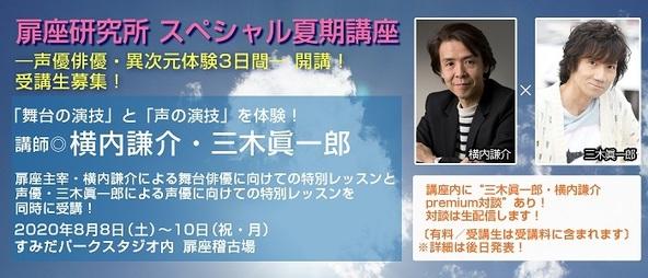 劇団扉座を主宰する横内謙介と声優・三木眞一郎によるスペシャル夏期講座の開講が決定