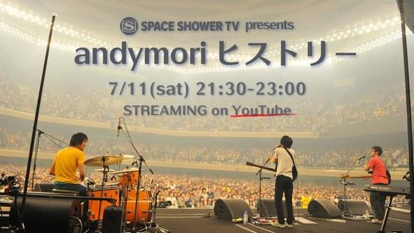 andymoriの活動の軌跡を追ったスペースシャワーTVの特別番組をオンエアと同時配信でお届け! (1)