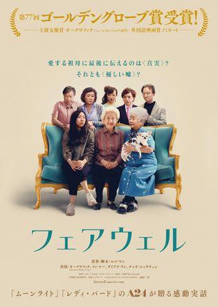 オークワフィナ主演×A24製作の映画『フェアウェル』新たな日本公開日が決定 ルル・ワン監督からのメッセージも (C)2019 BIG BEACH, LLC. ALL RIGHTS RESERVED.