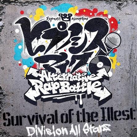 ヒプマイ、ゲームアプリ内OP曲「Survival of the Illest」の配信リリースが決定
