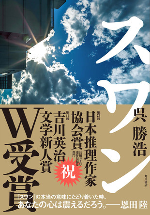 呉勝浩『スワン』、第73回日本推理作家協会賞〈長編および連作短編集部門〉受賞!