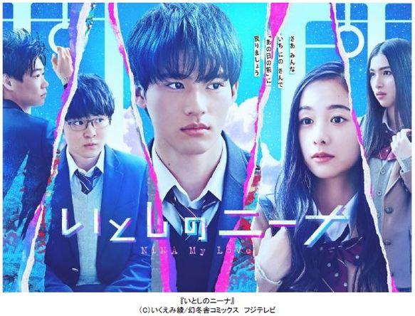岡田健史が主演、堀田真由がヒロイン!いくえみ綾の大人気コミックを原作としたドラマ『いとしのニーナ』が地上波放送決定