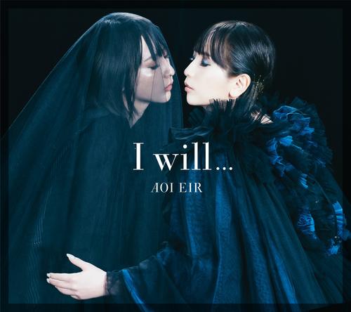藍井エイル新曲「I will…」収録曲&ジャケット初公開★