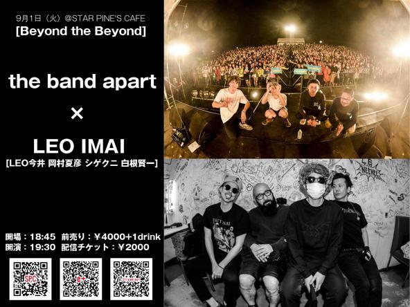 吉祥寺スターパインズカフェ、9/1にthe band apart、LEO IMAI観客あり生配信ツーマンライブ開催を発表。チケットは明日より発売スタート! (1)