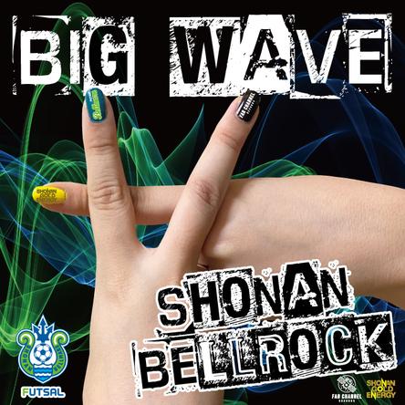 フットサル選手が歌手デビュー!?スポーツチーム初のオリジナルバンド「湘南ベルロック」、1stシングル「Big Wave」を海の日にリリース決定! (1)