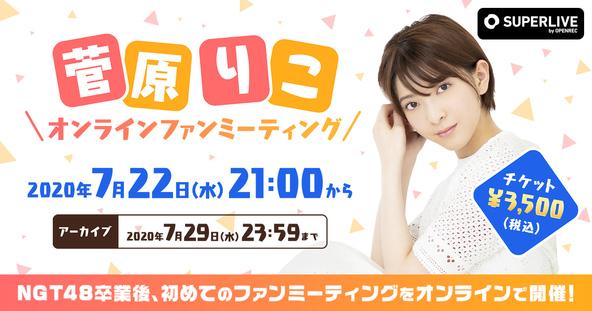 動画配信プラットフォーム「OPENREC.tv」にて元NGT48菅原りこのファンミーティングを7月22日(水)21時より配信開始!~NGT48卒業後、初のファンミーティング~ (1)